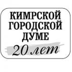 gorodskae Duma