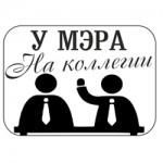 y-mera-na-kollegii