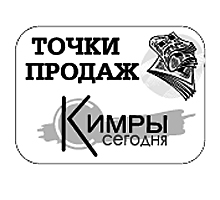 Точки продаж газеты «Кимры Сегодня»