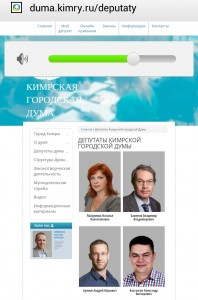 Сайт Кимрский городской Думы