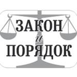 zakon-i-poradok