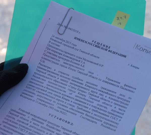 Решение суда фиксирует бездействие Администрации города Кимры
