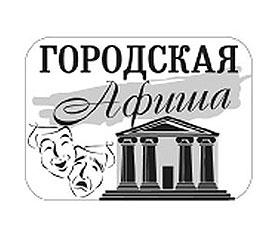 gorodskae-afischa