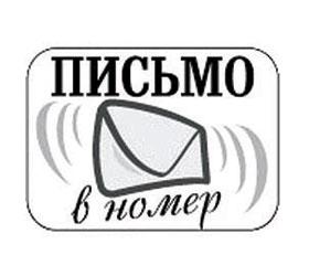 Письмо в номер от 12.05.2017 г.