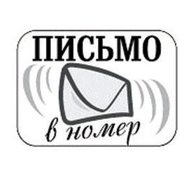 Письмо в номер от 06.10.2017 г.