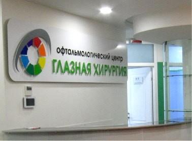 Офтальмологический центр «Глазная хирургия»