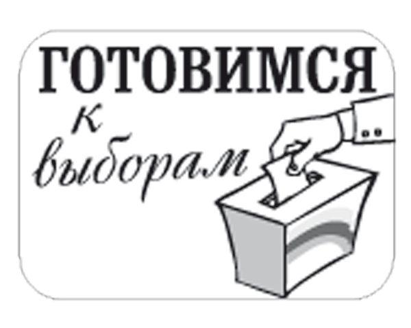 К выборам 10 сентября 2017 года