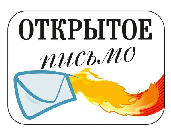 Письмо в номер от 08.04.2016 г.