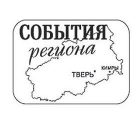 Состоялось заседание правительства Тверской области