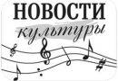 Новости культуры от 27.05.2016 г.