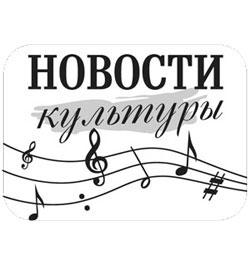 Новости культуры от 24.06.29016 г.