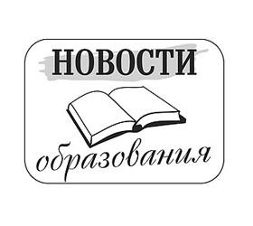 Новости образования от 23.12.2016 г.