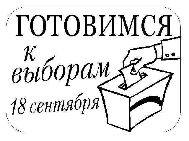 Все агитационные выборные материалы размещаются только на основании договора