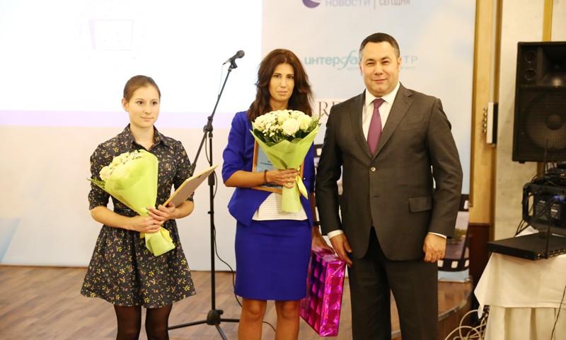 Победителей фестиваля «Территория хороших новостей» наградили в Твери