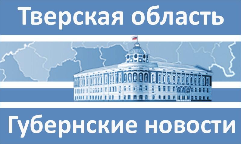 Губернские вести от 19.04.2017 г.
