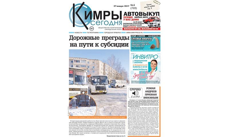 https://kimrypress.ru/wp-content/uploads//2016/08/KS_27.01.2017-g..pdf
