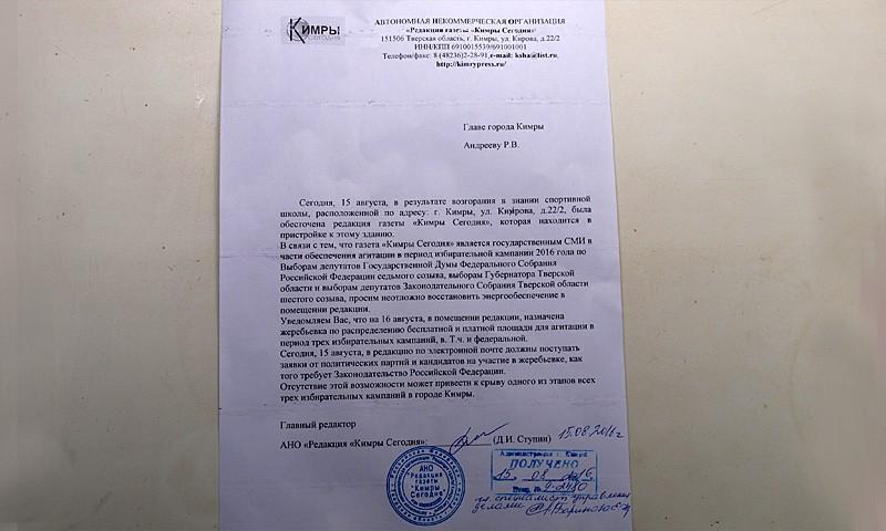 """Обращение редактора газеты """"Кимры Сегодня"""" к главе города Кимры"""