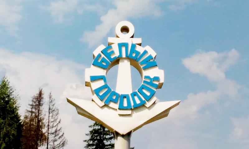 Шесть веков и пятьдесят лет Белого Городка