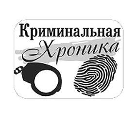 Криминальная хроника от 05.08.2016 г.
