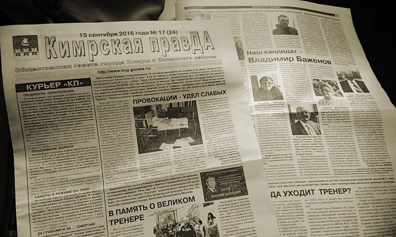 С газете, зарегистрированной на гр. Баженова, он разместил статью с явными нарушениями выборного законодательства.