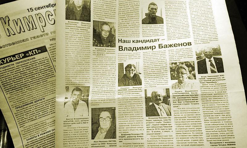 Коммунист Баженов незаконно использует кимряков в своих предвыборных целях