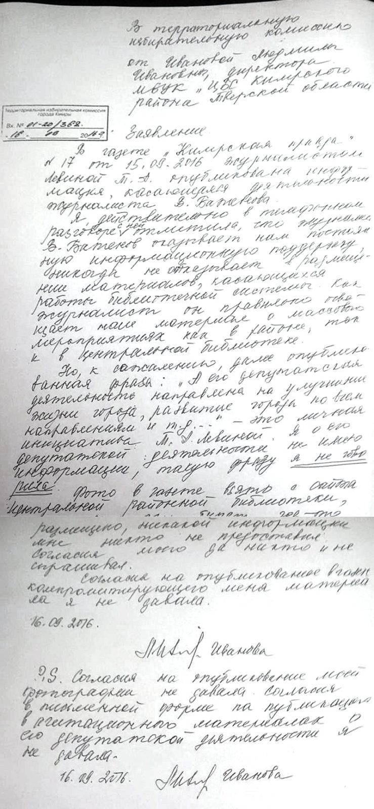 Возмущенная кимрячка написала заявление в избирательную комиссию г.Кимры с требованием наказать нарушителя.