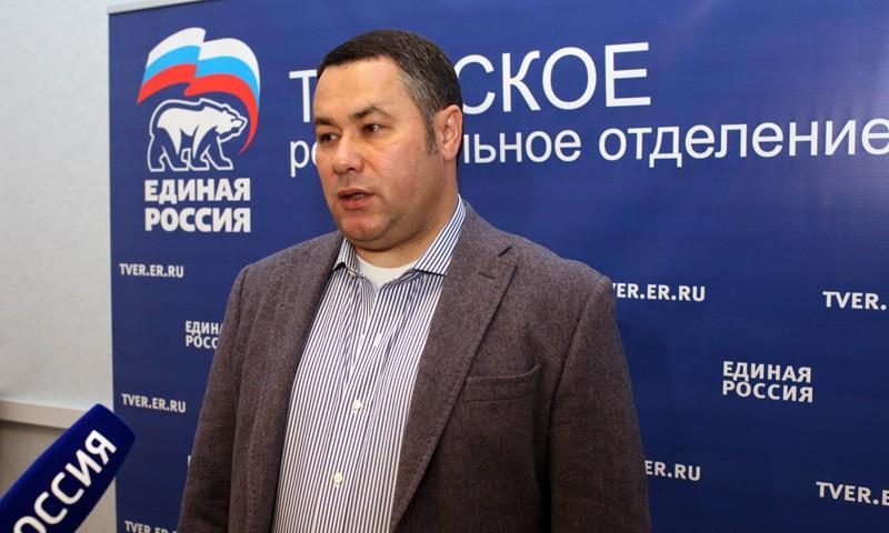 В Тверской области новый губернатор