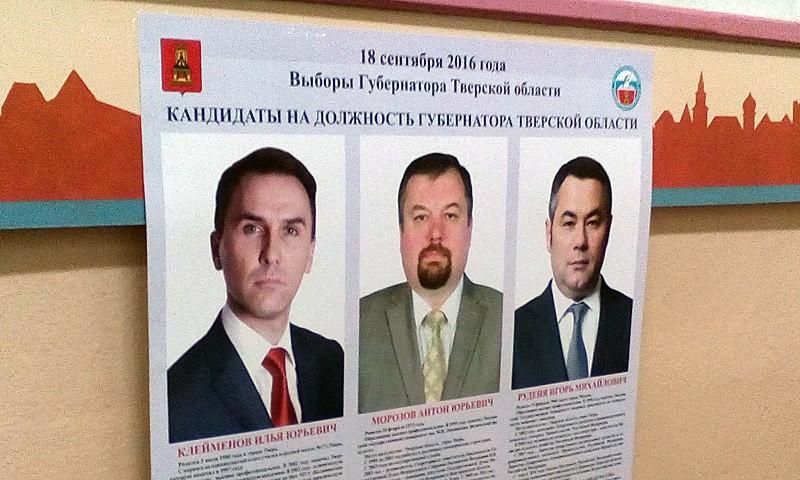 Предварительные итоги голосования в Кимрском избирательном округе