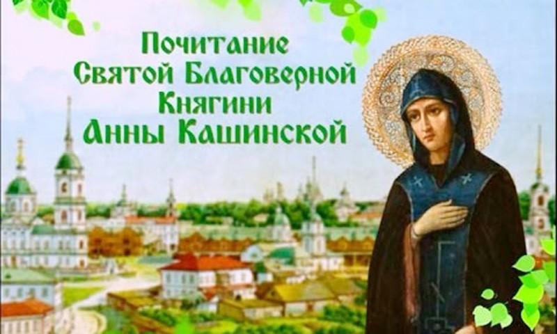 День памяти святой благоверной княгини Анны Кашинской