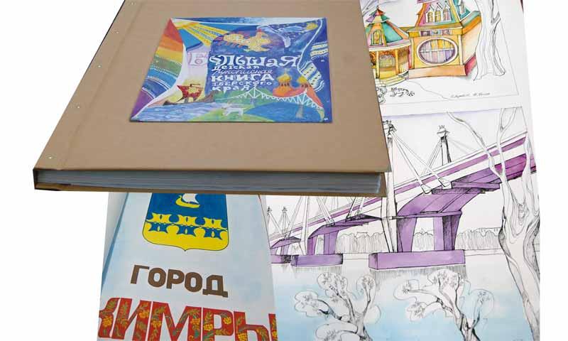 Большая рукописная книга Тверского края