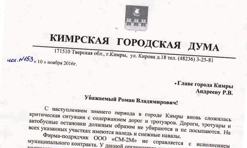 Депутаты в Кимрах призывают мэра перейти к «ручному» управлению для вывода города из коллапса