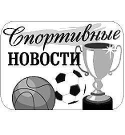 Спортивные новости от 03.02.2017 г.