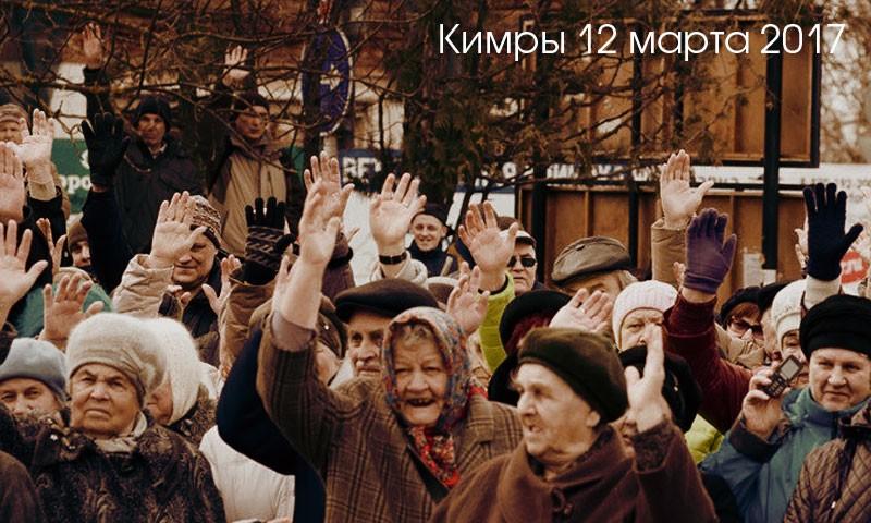 Митинг в Кимрах