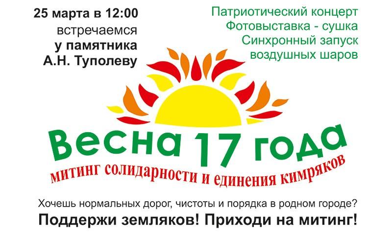Митинг солидарности и единения жителей г. Кимры
