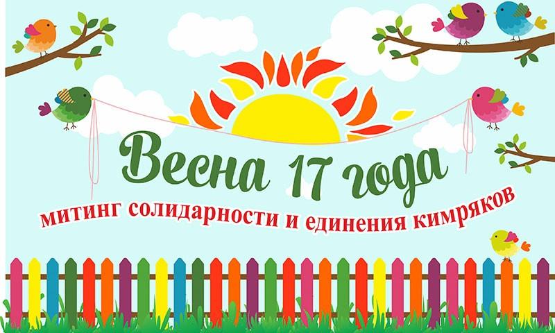 Кимры «Весна 17 года»