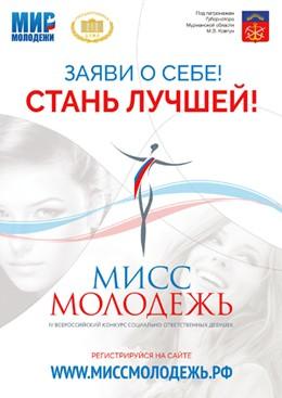 missmolodezh