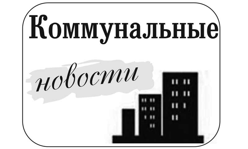Коммунальные новости от 14.04.2017 г.