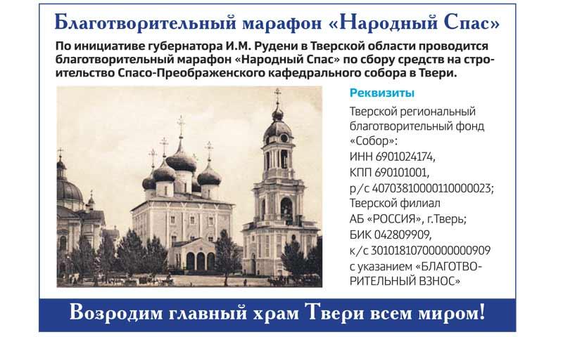 Кимры православные от 14.04.2017 г.