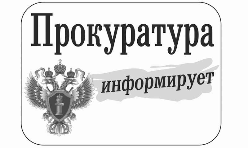 Прокуратура информирует от 06.10.2017 г.