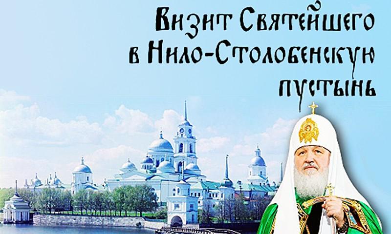 Патриарх Московский и всея Руси Кирилл посетит Тверскую область во время торжеств, посвященных 350-летию обретения мощей преподобного Нила Столобенского