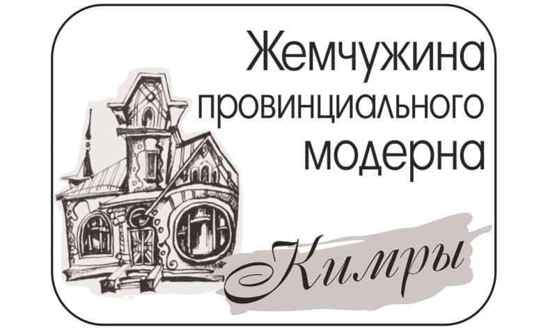 Мастер маски – Вячеслав Почечуев