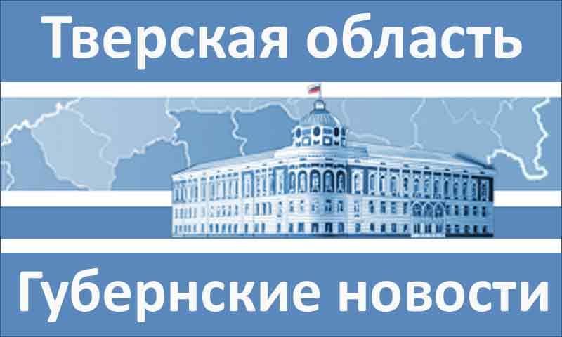 В Тверской области распределены субсидии на формирование комфортной городской среды в 42 муниципалитетах