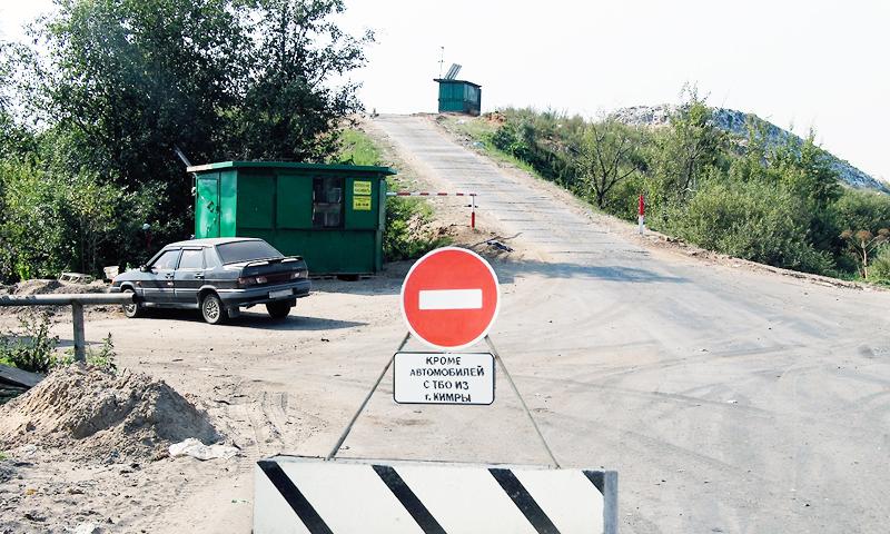 Иногородний мусор больше в Кимрах не принимают