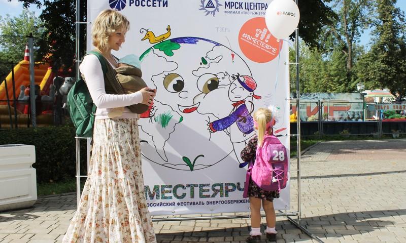 Тверской филиал  МРСК Центра примет участие во Всероссийском фестивале энергосбережения #ВместеЯрче