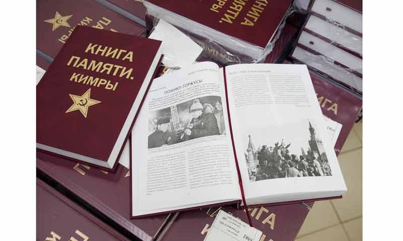 Состоялась презентация народной книги памяти