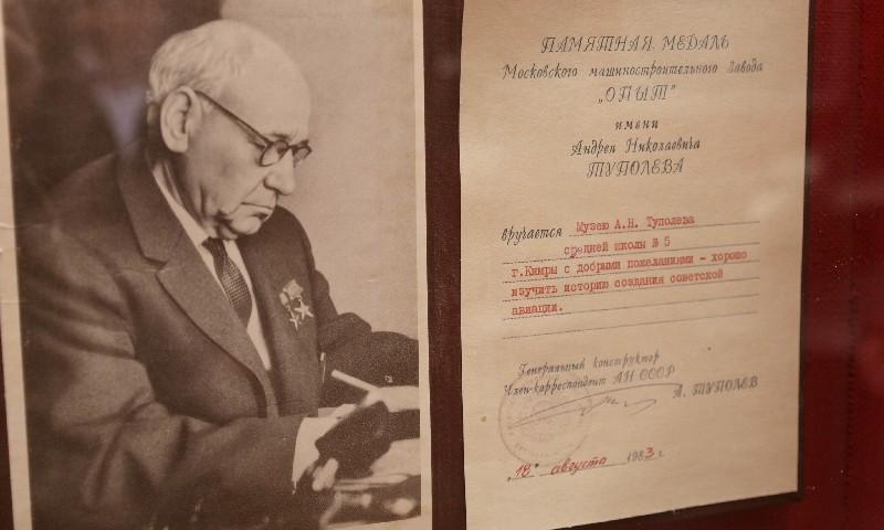 Туполев Кимрский музей