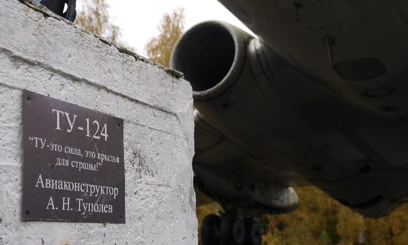 Кимры самолет ТУ-124