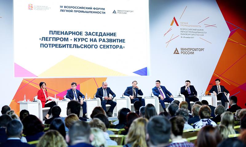 Губернатор Игорь Руденя принял участие во Всероссийском форуме легкой промышленности в Москве