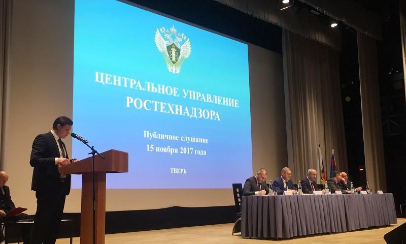 В Твери прошли публичные слушания Центрального управления Ростехнадзора