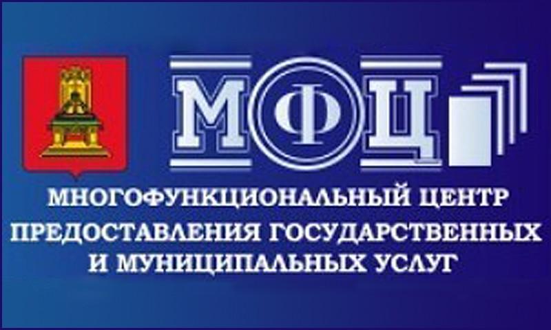 Государственные и муниципальные услуги через МФЦВ готовы получить до 90% жителей Тверской области